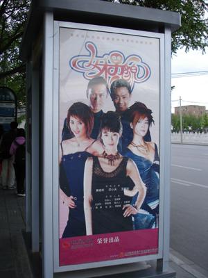 隨處可見的《女才男貌》海報