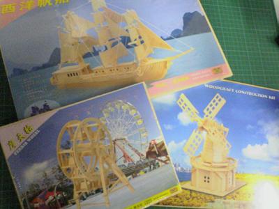夢想中的帆船、風車與摩天輪