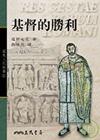 《羅馬人的故事 XIV 基督的勝利》